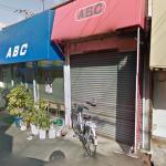 キャッシュセンタ-ABCは闇金ではなく兵庫県尼崎市の優良キャッシング会社です!