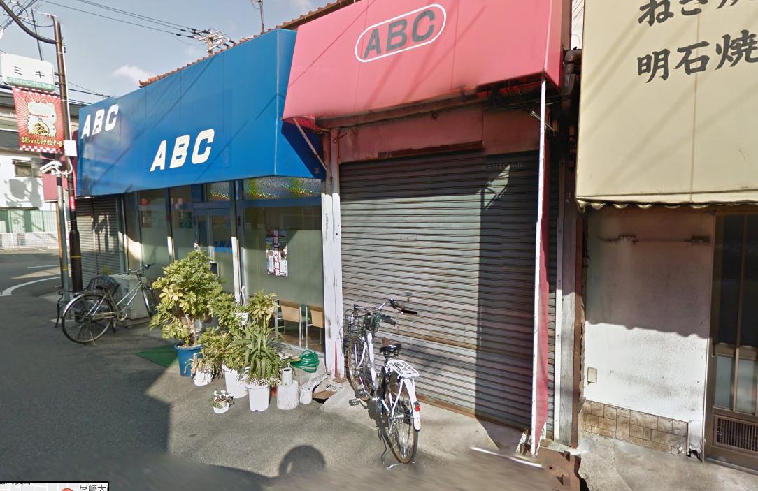 キャッシュセンタ-ABC