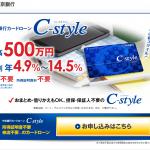 「C-style(Cスタイル)」は闇金ではなく中京銀行のカードローンです!