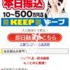 「キープ(KEEP)」は闇金です!500万円迄即決融資