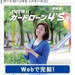 「カードローン4'S(フォーエス)」は闇金ではなく四国銀行のカードローンです!