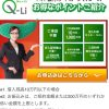 「Q-Li(キューリ」は闇金ではなくトマト銀行のカードローンです!