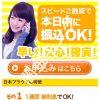 「日本プラウド」は闇金です!安心の当日ご融資専門