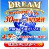 「DREAM」は闇金です!最大30日間金利0円