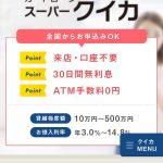 「スーパークイカ」は闇金ではなく北日本銀行のカードローンです!