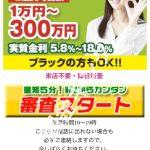 「UFJファイナンス」は闇金です!ご融資可能額1万円〜300万円