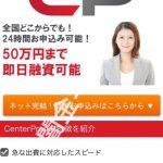 「CenterPran(センタープラン)」は闇金です!50万円まで即日融資可能