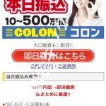 「コロン(COLON)」は闇金です!500万円迄即決融資