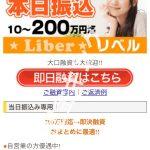 「リベル(Liber)」は闇金です!200万円迄本日振込