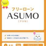 「アスモ(ASUMO)」は闇金ではなく北日本銀行のカードローンです!