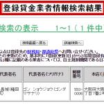 大阪市福島区のGSI株式会社は闇金ではなく大阪府の優良キャッシング会社です!