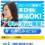 「京橋クレジット」は闇金です!