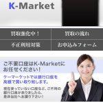 銀行口座買取のケーマーケット(K-Market)は違法業者です!
