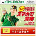 「ラピッド」は闇金ではなく北海道銀行のカードローンです!