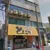 ウエストは闇金ではなく大阪府の正規キャッシング会社です!