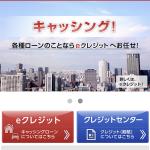 株式会社eコーポレーションは闇金ではなく福岡県の正規キャッシング会社です!