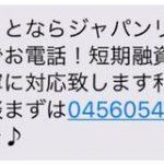 「0456054267」ジャパンリースの岩井は闇金です!