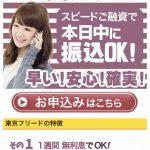「東京フリード」は闇金です!