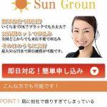 「Sun Groun」」は闇金です!