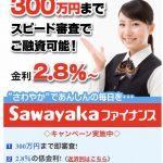 「sawayakaファイナンス」は闇金です!