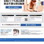 「東日本リテール株式会社」は闇金です!