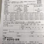 FAXを送ってくる「株式会社KOYO信販」は保証金詐欺を狙っている会社です!