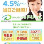 特別限定低金利4.5%〜「株式会社ドリーム」は闇金です!