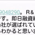 「0359048290」R&Eサポート近藤と言う人物は闇金です!