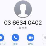「0366340402」アシストという闇金から勧誘電話がありました!
