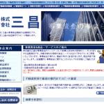 株式会社三昌は闇金ではなく奈良県の正規キャッシング会社です!