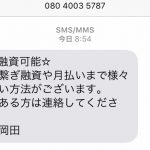 「08040035787」担当岡田は闇金です!