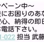 「0120-78-1022」担当武藤は闇金です!