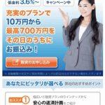 「株式会社東部金融コーポ」は闇金です!