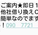 「0926004107」斎藤は闇金です!