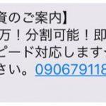 「09067911821」日本信販は闇金です!