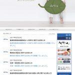 アトラ株式会社は闇金ではなく大阪府の正規金融関係の会社です!