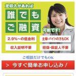 「TOYOローン株式会社」は闇金です!