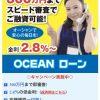 「OCEANローン」は闇金です!