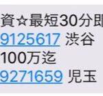 「0369125617」渋谷・「0359271659」児玉は闇金です!