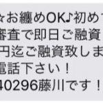 「0369140296」藤川は闇金です!
