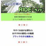 「RIDE(ライド)」は闇金です!