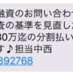 「07043892768」中西は闇金です!