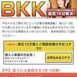 「BKK」は闇金紹介サイトです!