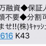 「0369152616」株式会社キャッシュONEは闇金です!