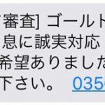 「0356573258」ゴールドの新井は闇金です!