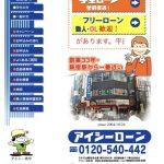 アイシーローンは闇金ではなく東京都新宿区の優良会社です!