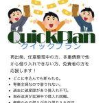 「クイックプラン(QuickPlan)」は闇金の紹介サイトです!