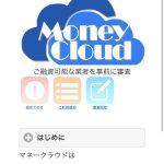 「Money Cloud(マネークラウド)」は闇金の紹介サイトです!