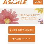 アスマイルは闇金ではなく横浜市の優良会社です!