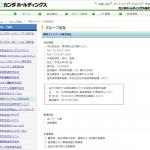 神田ファイナンス株式会社は闇金ではなく東京都北区の正規融資会社です!
